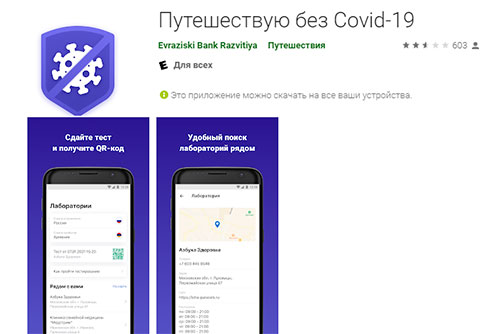 Приложение Путешествуй без COVID-19