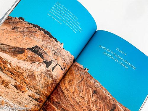 Книга Дарьи Сиротиной - Мой Узбекистан