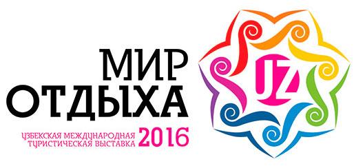 IV Международная Узбекская Туристическая выставка